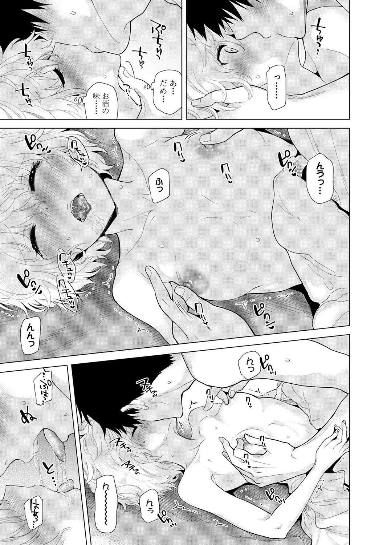 Noraneko Shoujo to no Kurashikata 2 - How to Live with a Noraneko Girl. 104