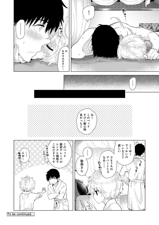 Noraneko Shoujo to no Kurashikata 2 - How to Live with a Noraneko Girl. 113