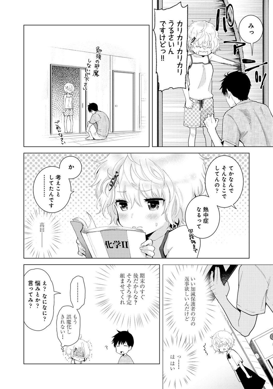 Noraneko Shoujo to no Kurashikata 2 - How to Live with a Noraneko Girl. 117