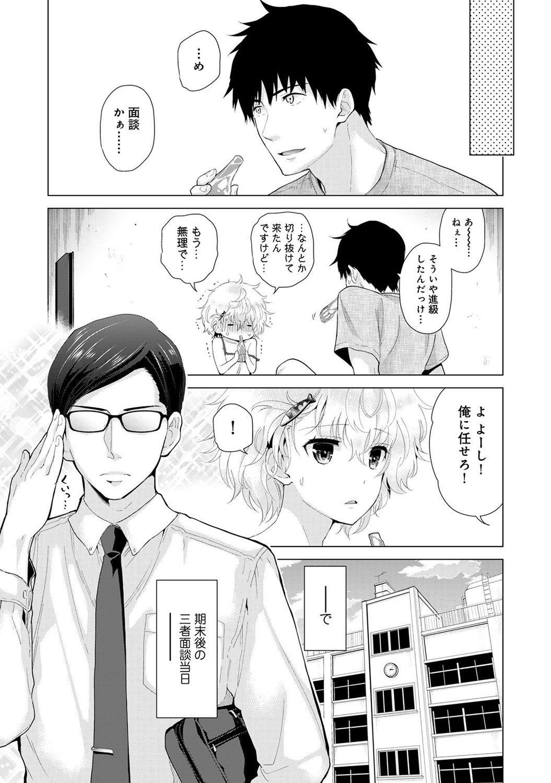 Noraneko Shoujo to no Kurashikata 2 - How to Live with a Noraneko Girl. 118
