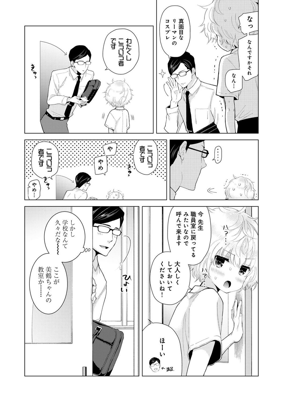 Noraneko Shoujo to no Kurashikata 2 - How to Live with a Noraneko Girl. 119