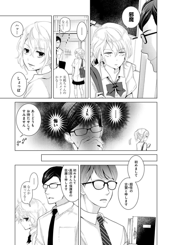 Noraneko Shoujo to no Kurashikata 2 - How to Live with a Noraneko Girl. 120