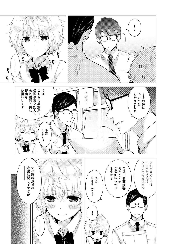 Noraneko Shoujo to no Kurashikata 2 - How to Live with a Noraneko Girl. 122