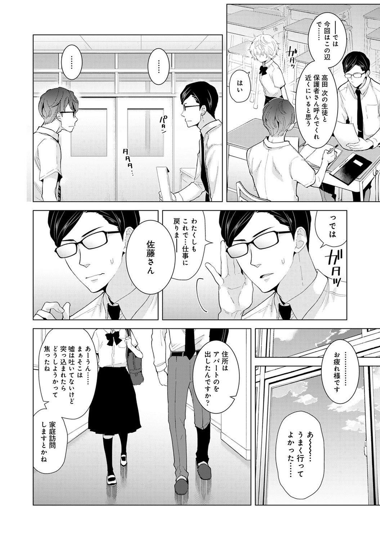 Noraneko Shoujo to no Kurashikata 2 - How to Live with a Noraneko Girl. 123
