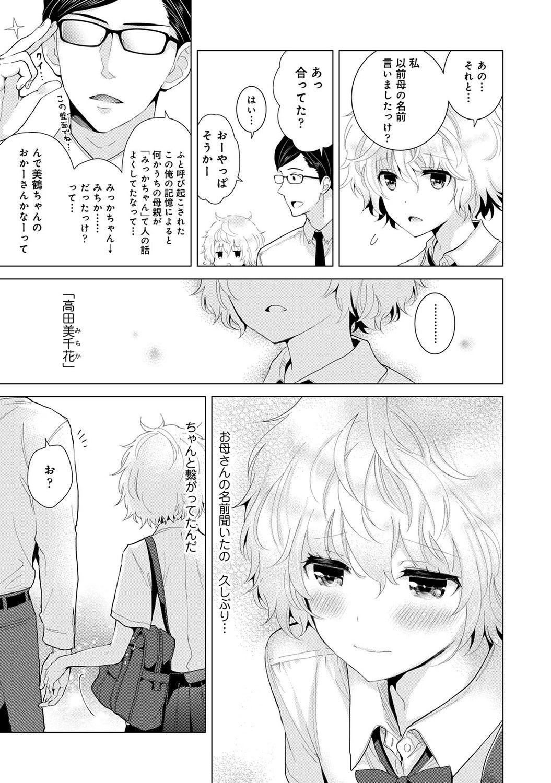 Noraneko Shoujo to no Kurashikata 2 - How to Live with a Noraneko Girl. 124