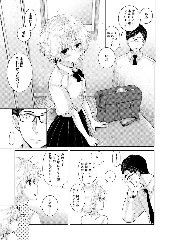 Noraneko Shoujo to no Kurashikata 2 - How to Live with a Noraneko Girl. 126
