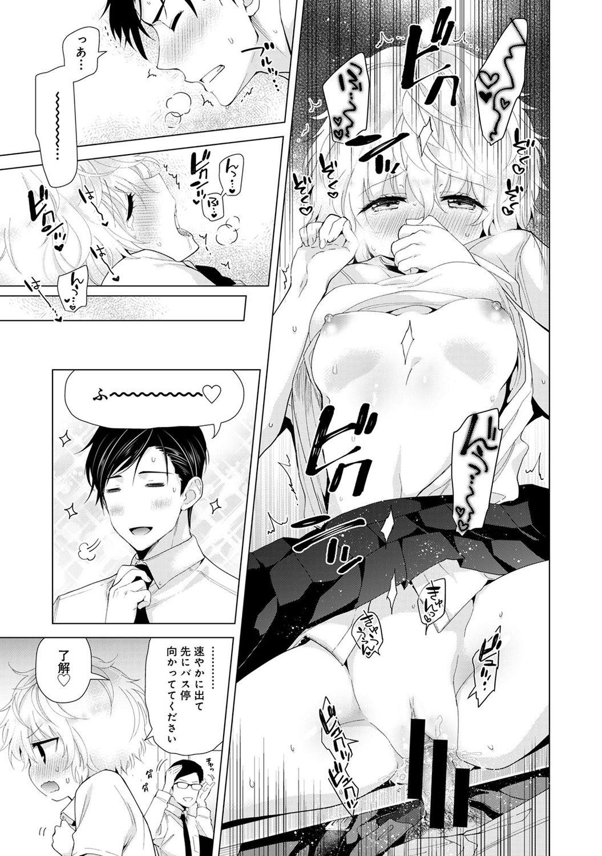 Noraneko Shoujo to no Kurashikata 2 - How to Live with a Noraneko Girl. 138