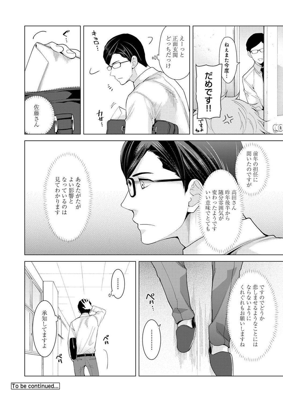 Noraneko Shoujo to no Kurashikata 2 - How to Live with a Noraneko Girl. 139