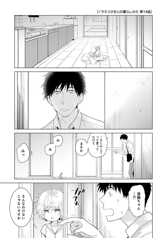 Noraneko Shoujo to no Kurashikata 2 - How to Live with a Noraneko Girl. 142