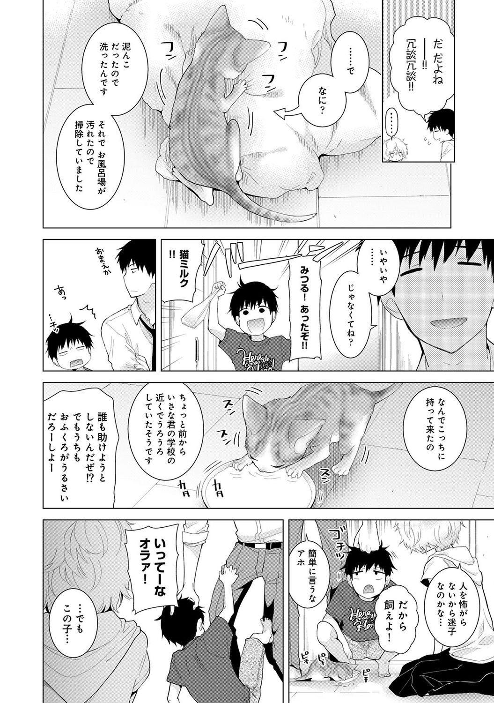 Noraneko Shoujo to no Kurashikata 2 - How to Live with a Noraneko Girl. 143