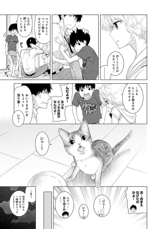 Noraneko Shoujo to no Kurashikata 2 - How to Live with a Noraneko Girl. 144