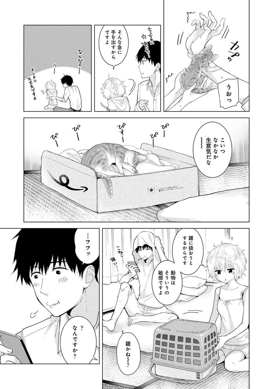 Noraneko Shoujo to no Kurashikata 2 - How to Live with a Noraneko Girl. 146