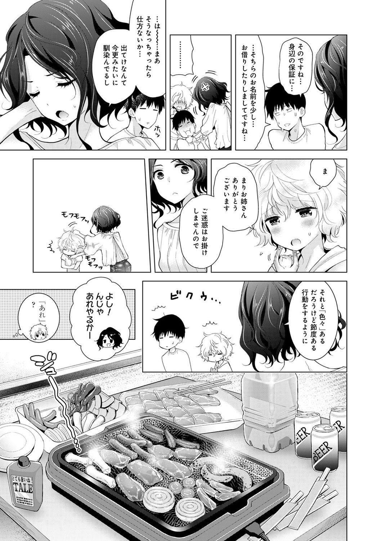 Noraneko Shoujo to no Kurashikata 2 - How to Live with a Noraneko Girl. 168