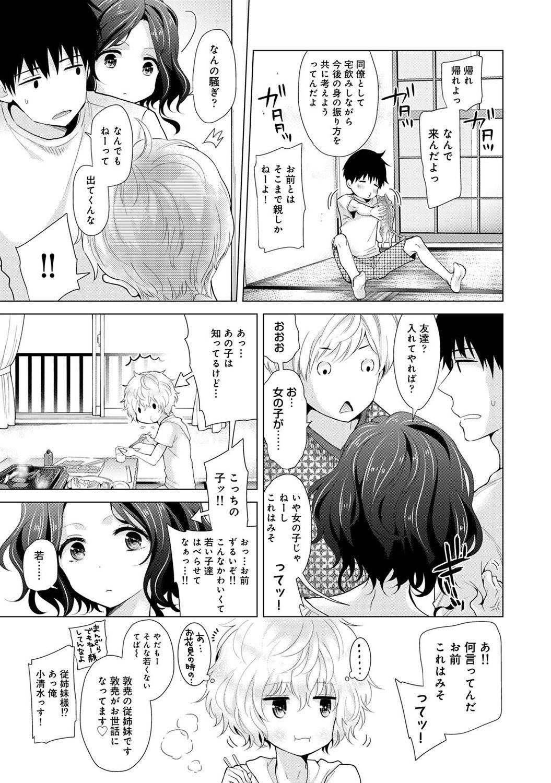 Noraneko Shoujo to no Kurashikata 2 - How to Live with a Noraneko Girl. 170