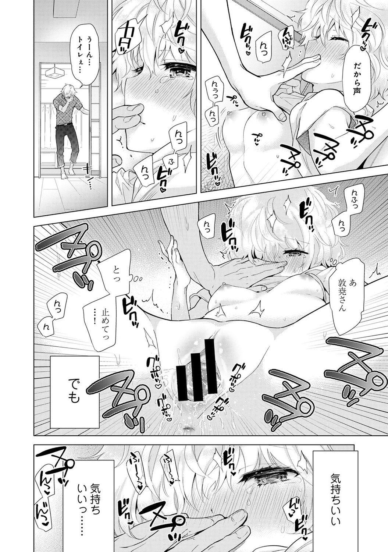 Noraneko Shoujo to no Kurashikata 2 - How to Live with a Noraneko Girl. 183