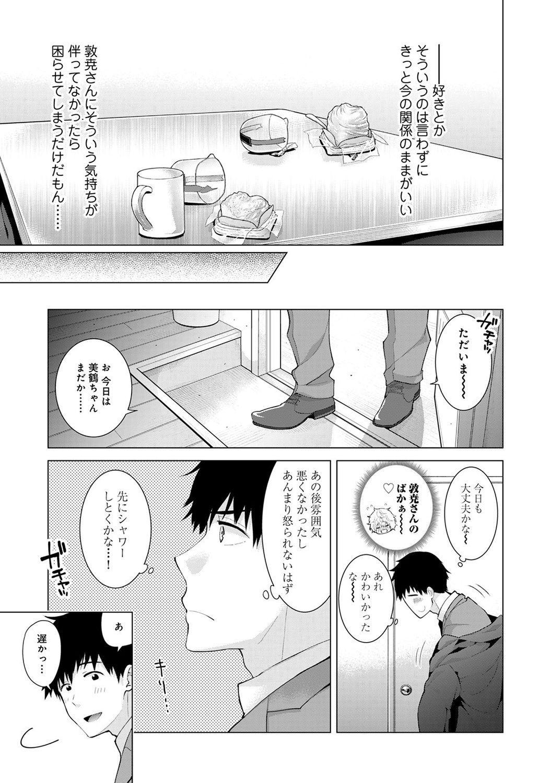 Noraneko Shoujo to no Kurashikata 2 - How to Live with a Noraneko Girl. 18