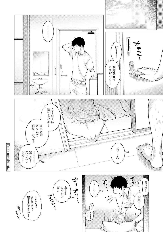 Noraneko Shoujo to no Kurashikata 2 - How to Live with a Noraneko Girl. 189