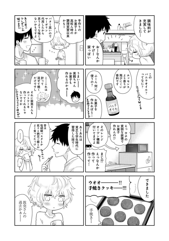 Noraneko Shoujo to no Kurashikata 2 - How to Live with a Noraneko Girl. 192