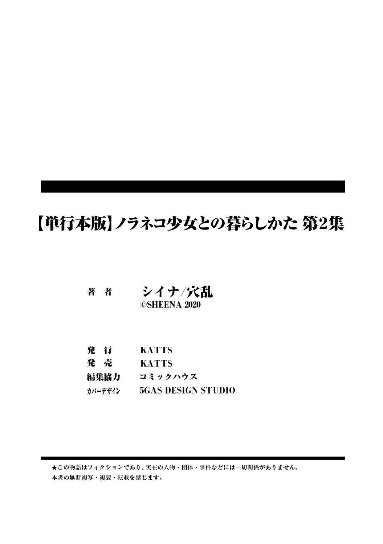Noraneko Shoujo to no Kurashikata 2 - How to Live with a Noraneko Girl. 197