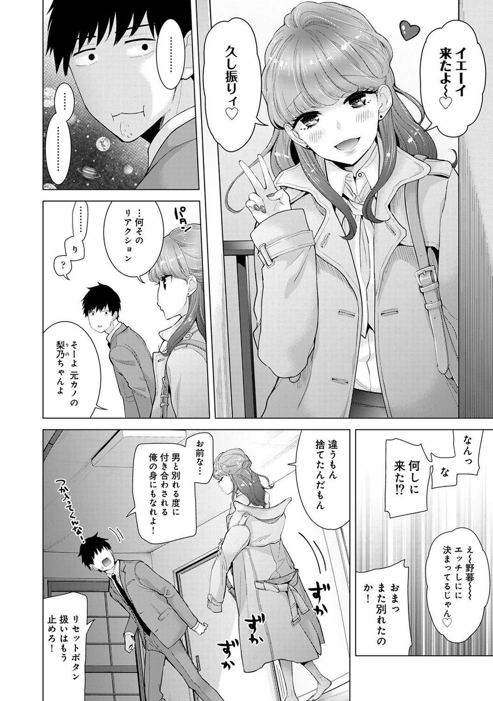 Noraneko Shoujo to no Kurashikata 2 - How to Live with a Noraneko Girl. 19