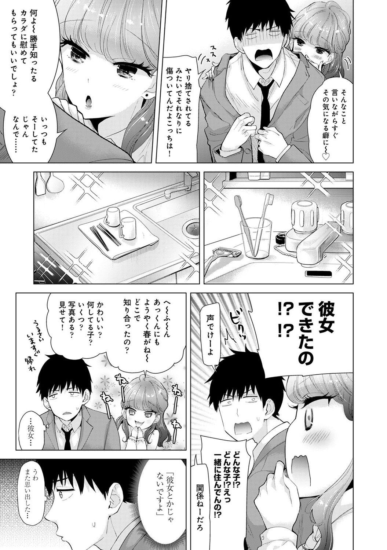 Noraneko Shoujo to no Kurashikata 2 - How to Live with a Noraneko Girl. 20