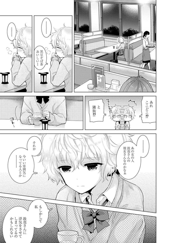 Noraneko Shoujo to no Kurashikata 2 - How to Live with a Noraneko Girl. 30