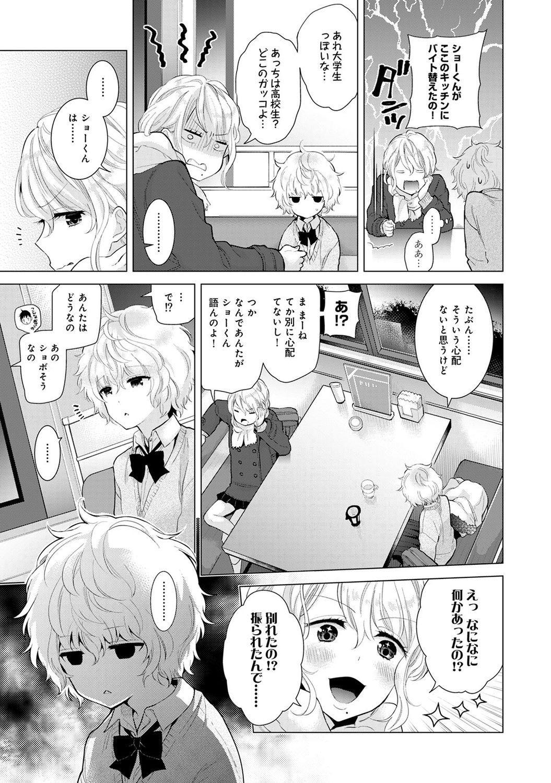 Noraneko Shoujo to no Kurashikata 2 - How to Live with a Noraneko Girl. 32