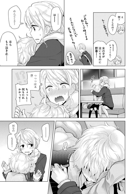 Noraneko Shoujo to no Kurashikata 2 - How to Live with a Noraneko Girl. 34