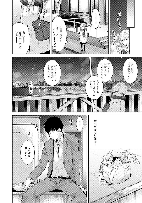 Noraneko Shoujo to no Kurashikata 2 - How to Live with a Noraneko Girl. 35