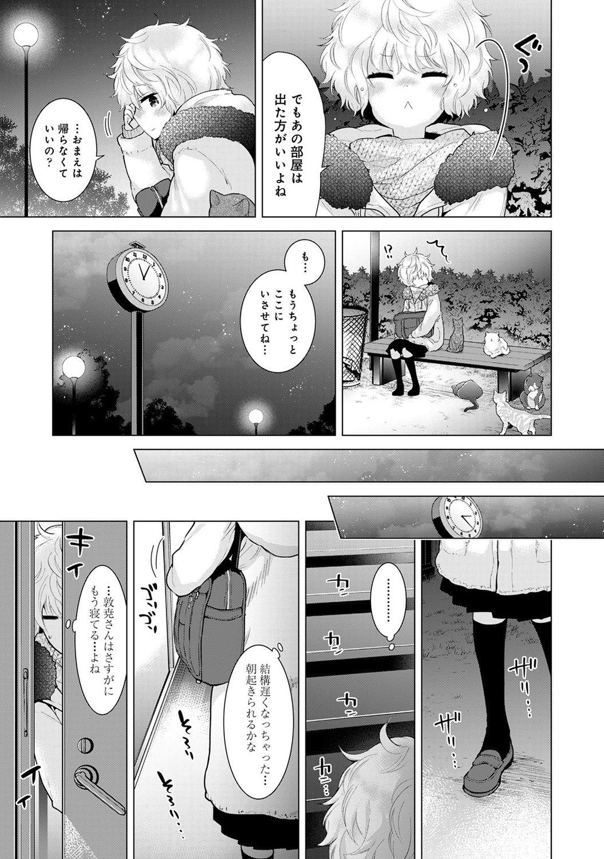 Noraneko Shoujo to no Kurashikata 2 - How to Live with a Noraneko Girl. 38