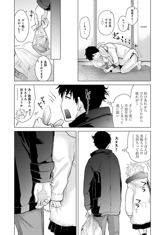 Noraneko Shoujo to no Kurashikata 2 - How to Live with a Noraneko Girl. 64