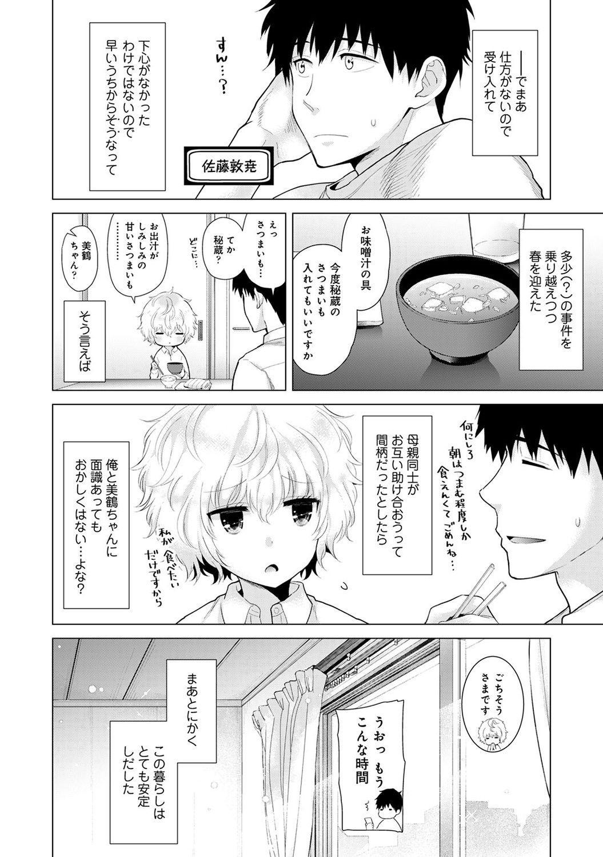 Noraneko Shoujo to no Kurashikata 2 - How to Live with a Noraneko Girl. 69
