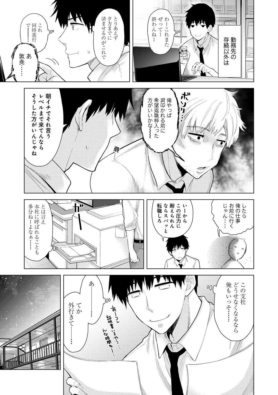 Noraneko Shoujo to no Kurashikata 2 - How to Live with a Noraneko Girl. 70