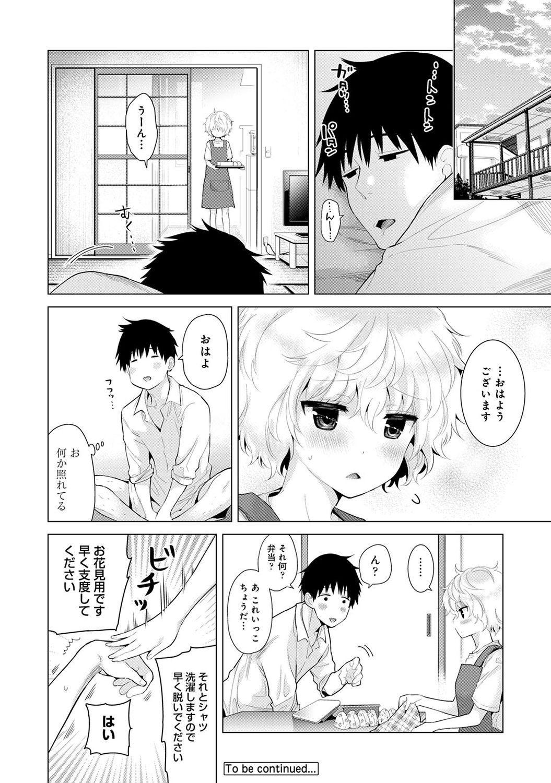 Noraneko Shoujo to no Kurashikata 2 - How to Live with a Noraneko Girl. 85