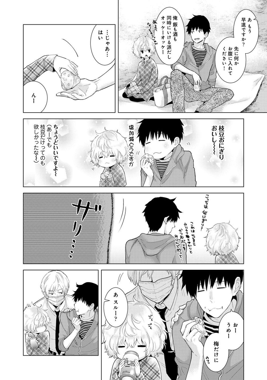 Noraneko Shoujo to no Kurashikata 2 - How to Live with a Noraneko Girl. 89