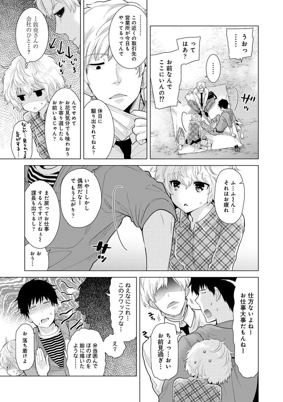 Noraneko Shoujo to no Kurashikata 2 - How to Live with a Noraneko Girl. 90