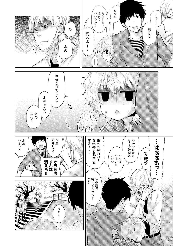 Noraneko Shoujo to no Kurashikata 2 - How to Live with a Noraneko Girl. 91