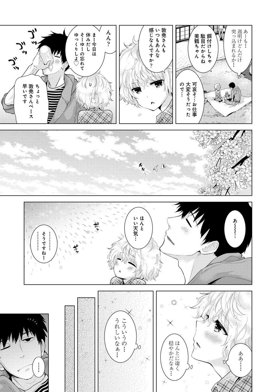 Noraneko Shoujo to no Kurashikata 2 - How to Live with a Noraneko Girl. 92