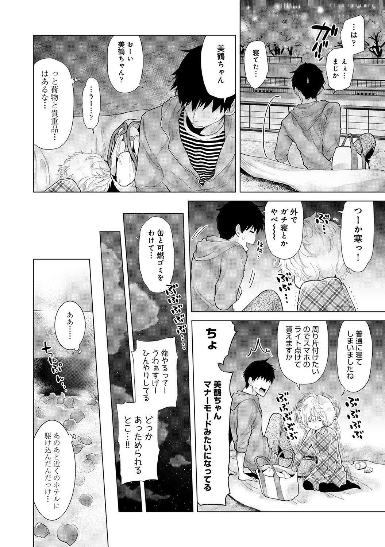 Noraneko Shoujo to no Kurashikata 2 - How to Live with a Noraneko Girl. 93