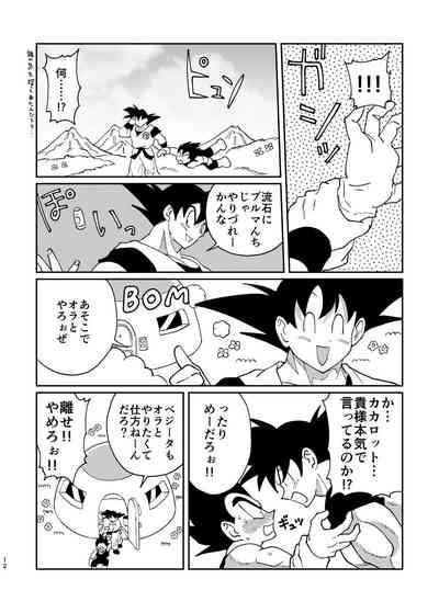 Gokuu to Vegeta no Boys Love 9