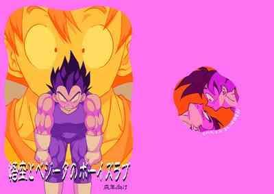 Gokuu to Vegeta no Boys Love 0