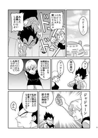 Gokuu to Vegeta no Boys Love 2