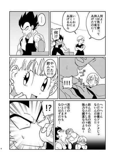 Gokuu to Vegeta no Boys Love 3