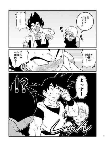 Gokuu to Vegeta no Boys Love 4