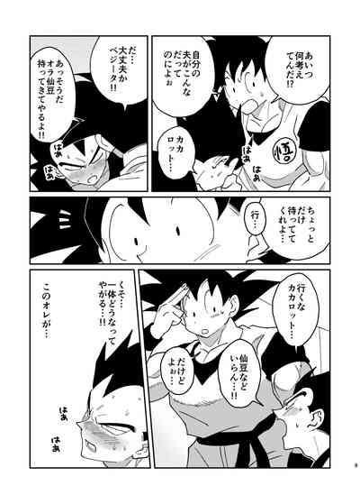 Gokuu to Vegeta no Boys Love 6