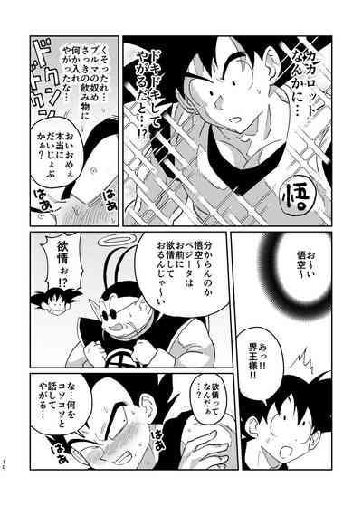 Gokuu to Vegeta no Boys Love 7