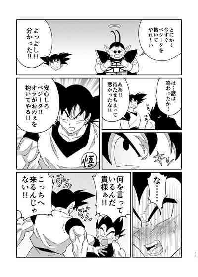 Gokuu to Vegeta no Boys Love 8