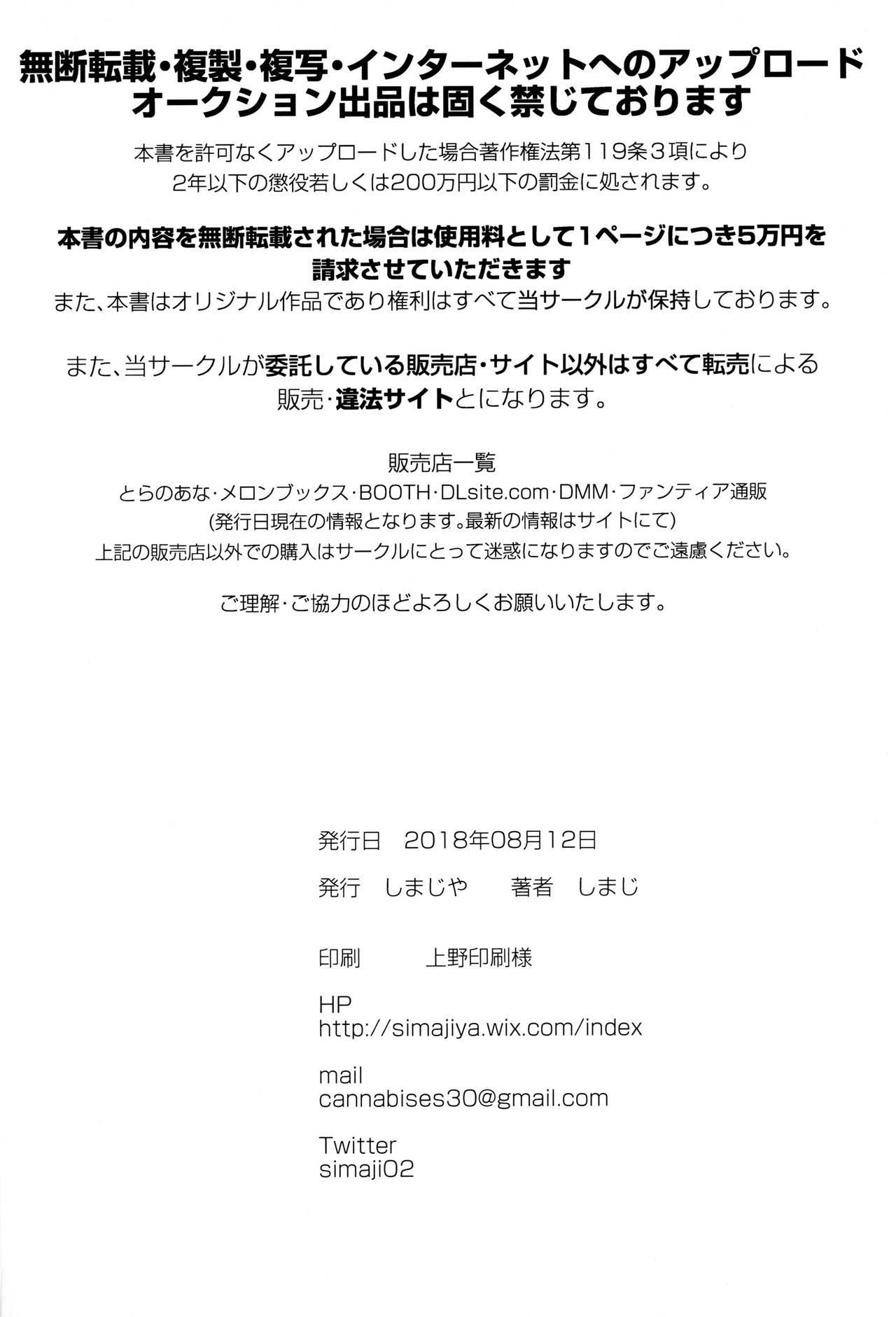 Hatsuiku no Ii Meikko o Ryoujoku. 24