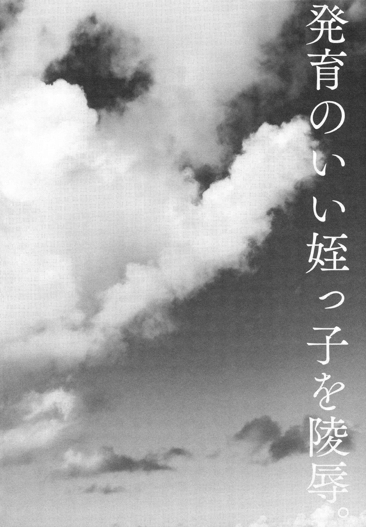 Hatsuiku no Ii Meikko o Ryoujoku. 2