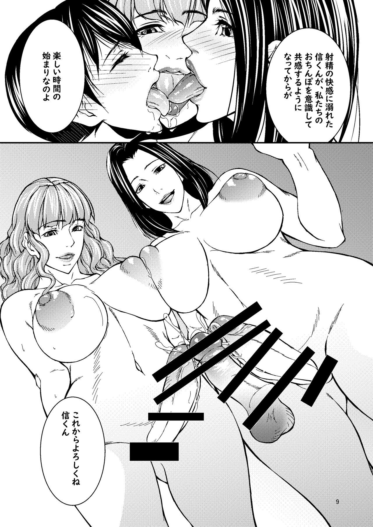 Itoko wa Machikirenai 6